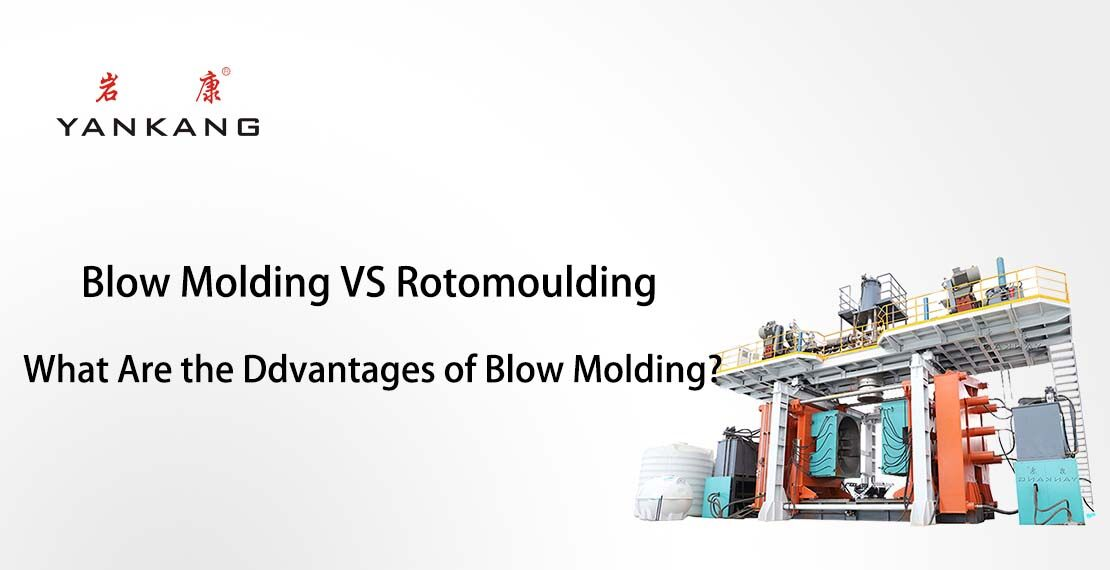Blow Molding VS Rotomolding: What are the advantages of blow molding?