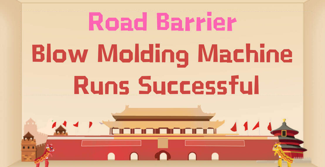 Road Barrier Blow Molding Machine Runs Successful