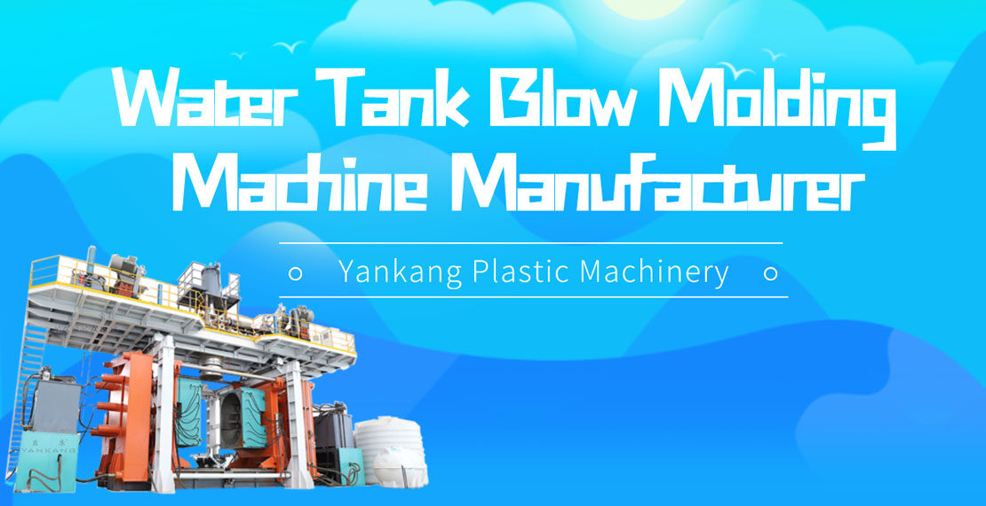 Water Tank Blow Molding Machine Manufacturer-Yankang Plastic Machinery