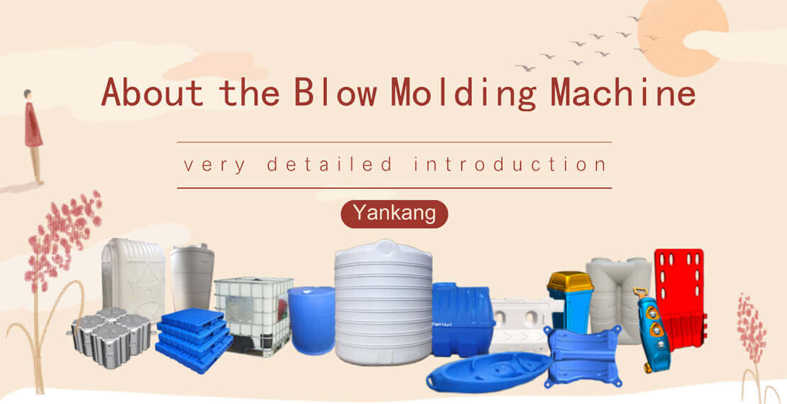 blow molding machine introduction