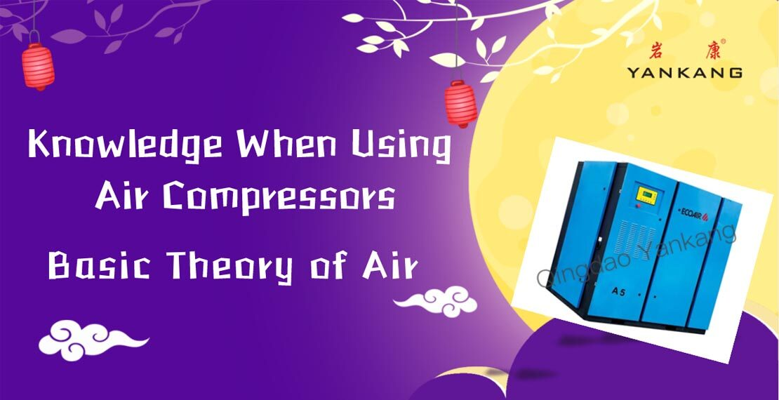 Knowledge When Using Air Compressors - Basic Theory of Air
