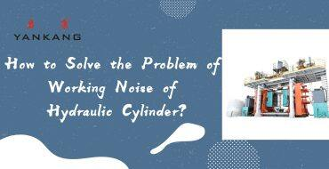How to Solve the Problem of Working Noise of Hydraulic Cylinder?