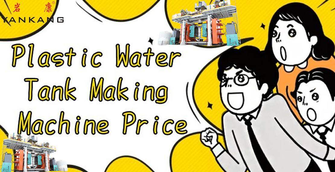 water tank making machine price