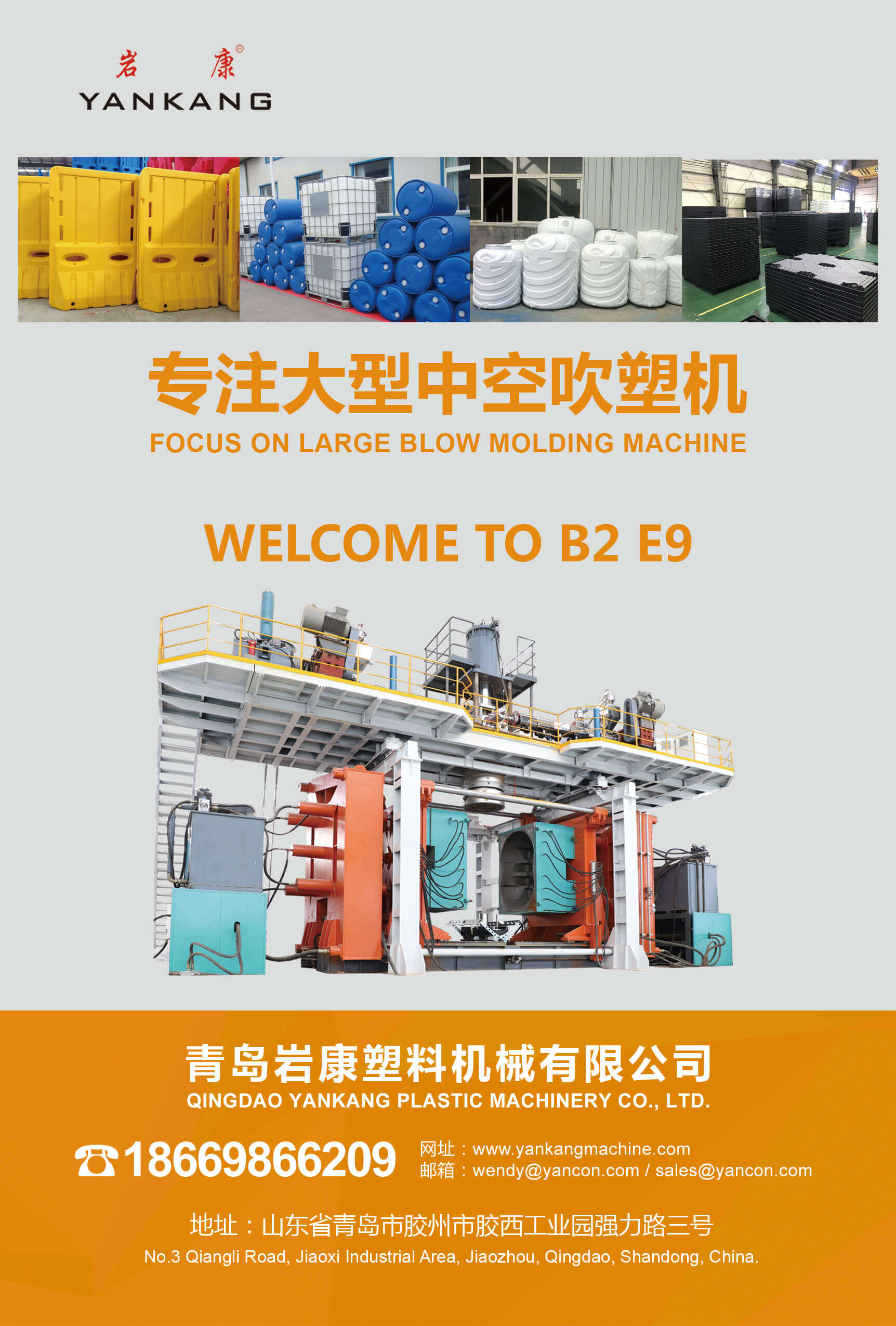 2020-22nd-qingdao-china-plastics-industry-exhibition