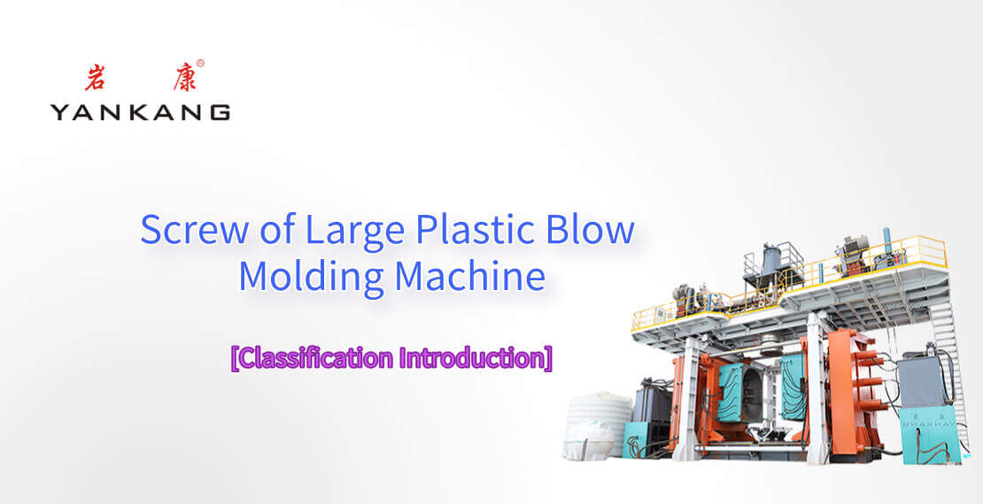 screw-of-large-plastic-blow-molding-machine