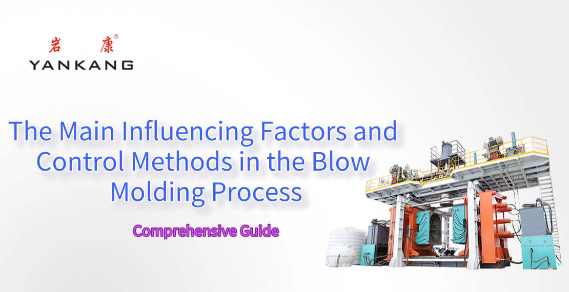 The-main-influencing-factors-and-control-methods-in-the-blow-molding-process