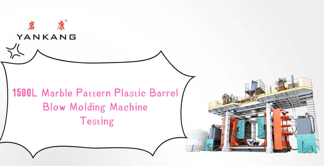 marble-pattern-plastic-barrel-blow-molding-machine-test