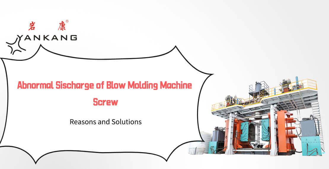 abnormal-discharge-of-blow-molding-machine-screw