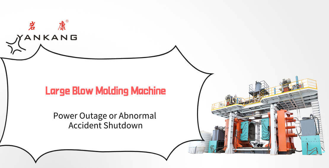 power outage or abnormal accident shutdown