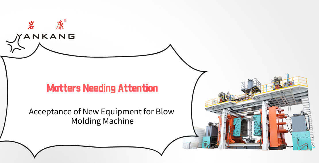 acceptance of new equipment of blow molding machine