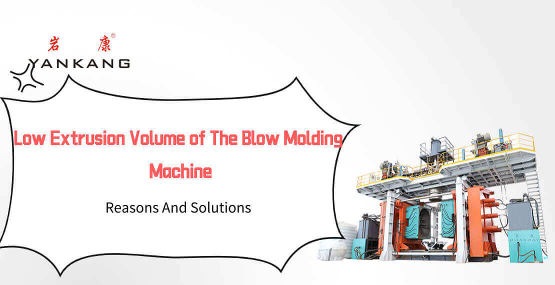 low-extrusion-volume-of-the-blow-molding-machine