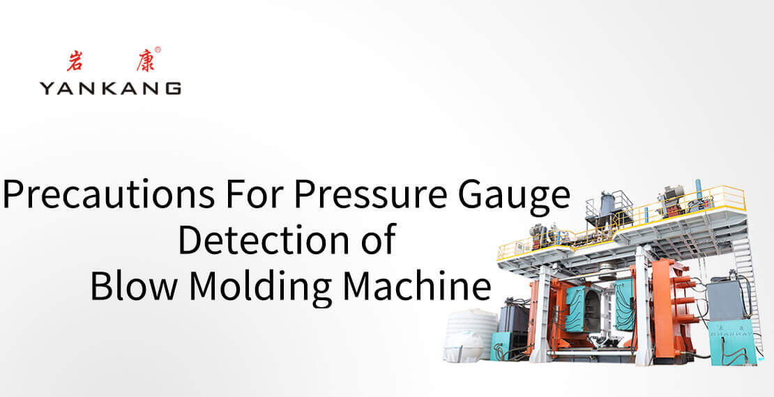 precautions for the pressure gauge detection of blow molding machines